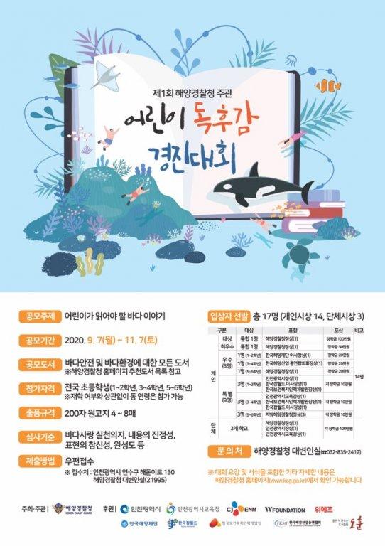 해양경찰청 독후감대회